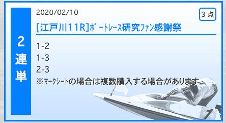 波王無料江戸川2020年02月10日