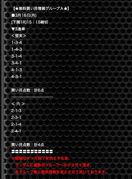競艇レンジャー無料下関2020年03月16日
