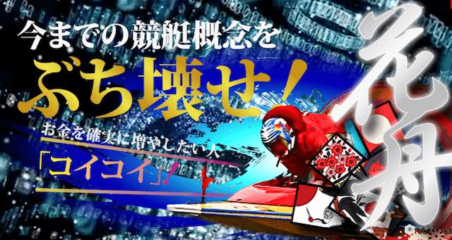 福岡競艇場の誘導サイト