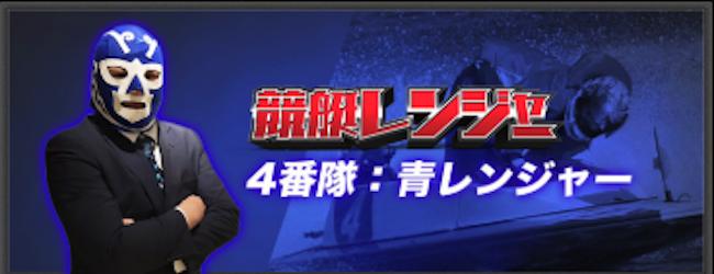 競艇レンジャー青レンジャー