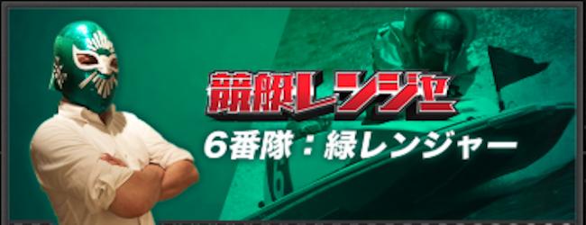 競艇レンジャー緑レンジャー