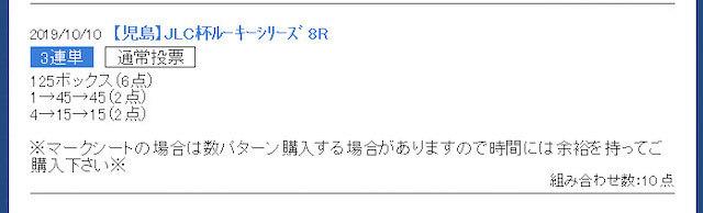 競艇ロード黒田コース2