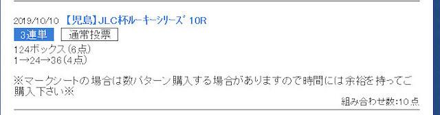 競艇ロード黒田コース3