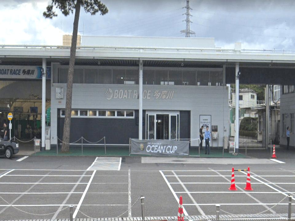 多摩川競艇場画像