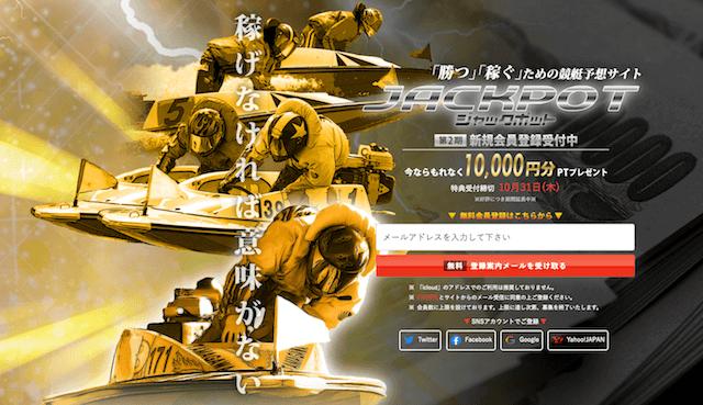 徳山競艇場の誘導サイト