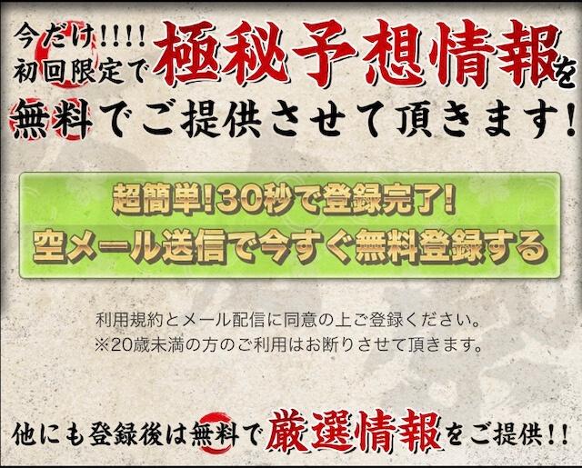 万舟祭PC登録フォーム2