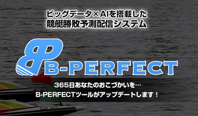 bperfectトップページ