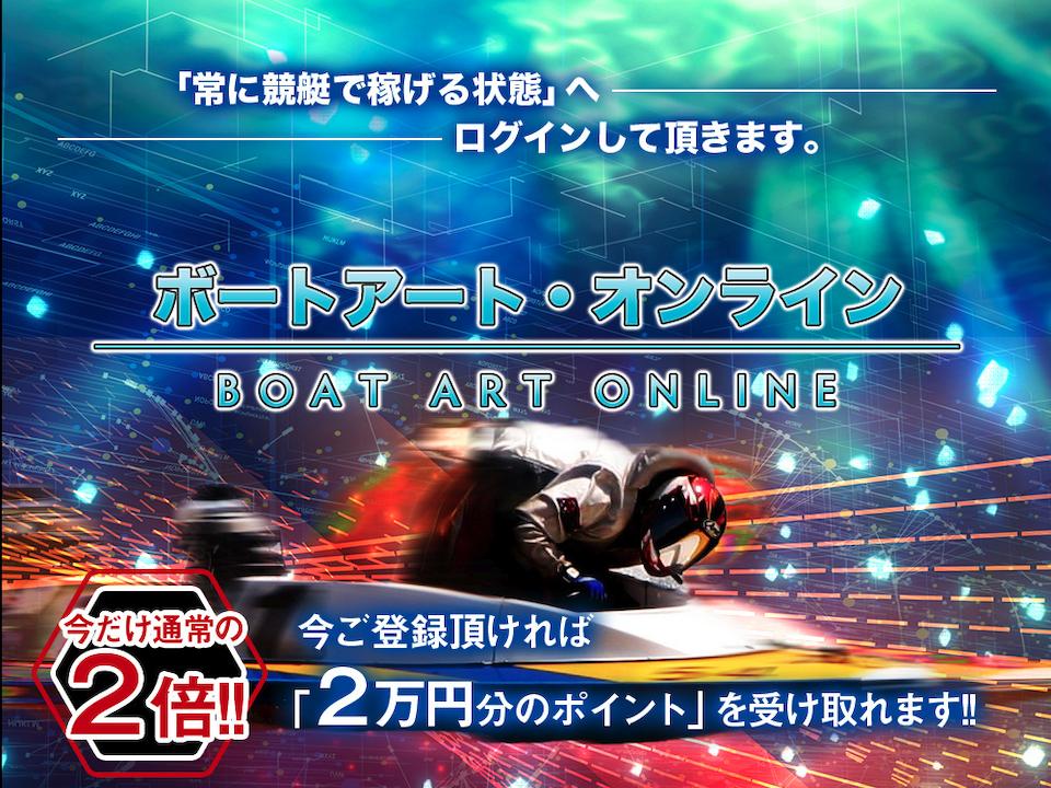 ボートアートオンライントップページ