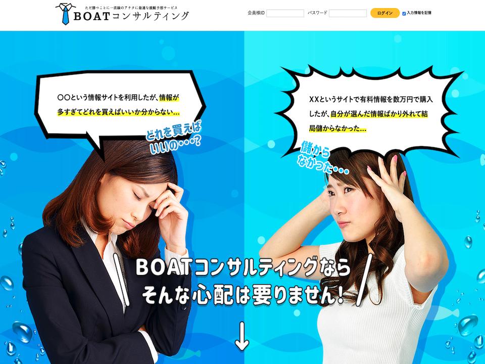 ボートコンサルティングトップページ