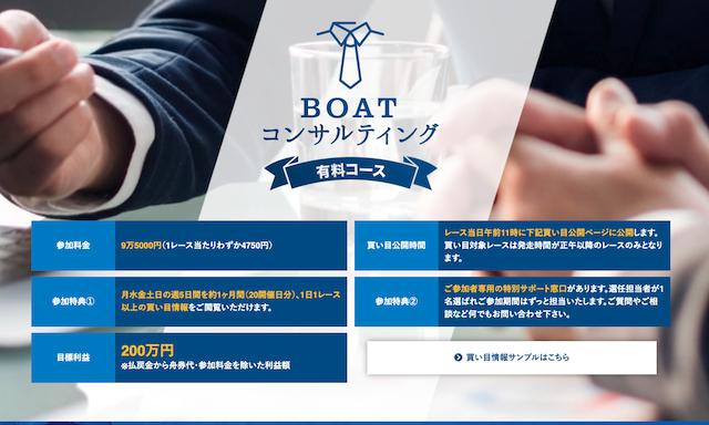 ボートコンサルティングの有料コースについて