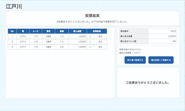波王予想購入画面江戸川11R