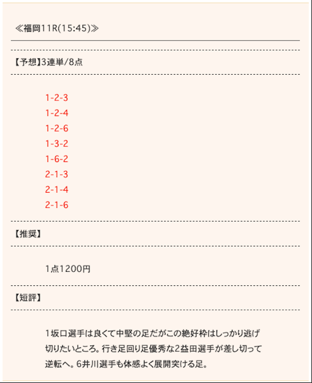 競艇魂2019年10月01日無料予想