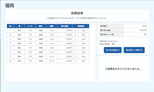 競艇魂2019年10月01日舟券購入画像