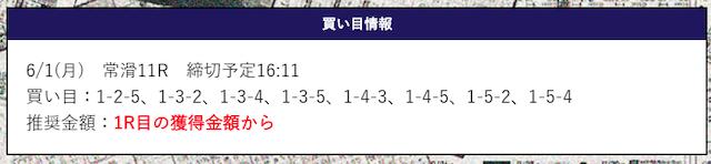 競艇トップ2020年06月01日上級プランの2レース目予想