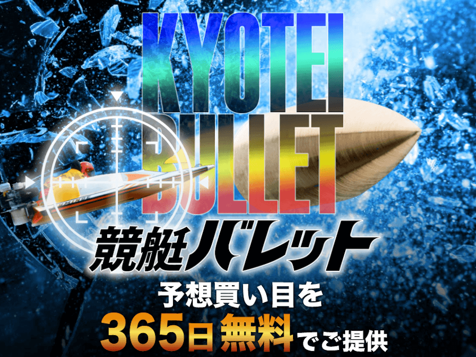 kyotei-bullet_thumbnail