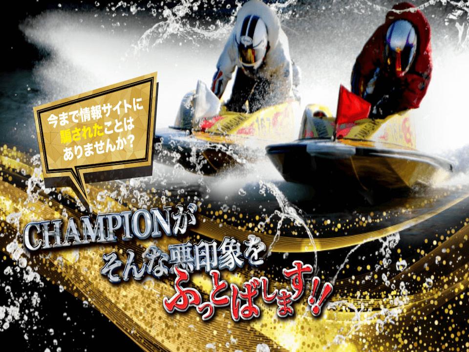 競艇チャンピオン画像