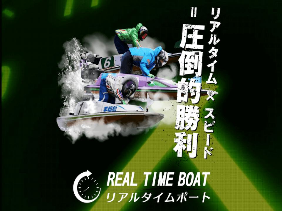 リアルタイムボートのサムネイル画像