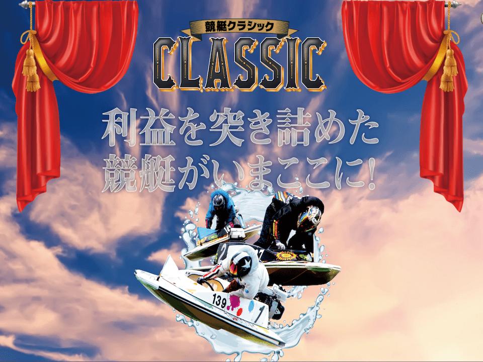 競艇クラシックのサムネイル画像