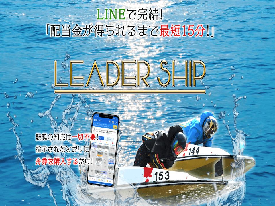 競艇リーダーシップのサムネイル画像